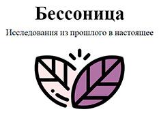 Бессоница